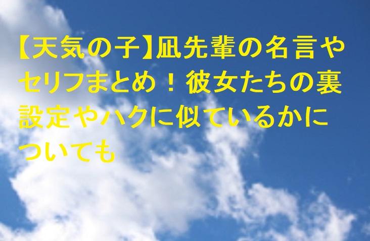 子 天気 綾音 の 佐倉 天気の子にあやねると花澤香菜がキャストで登場!役はアヤネとカナ!